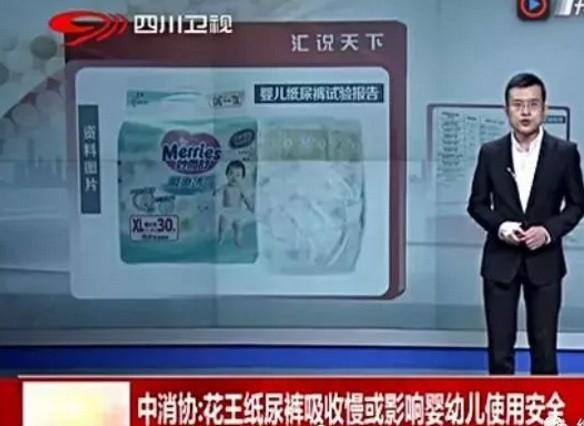 中国消费者协会:纸尿裤吸收最慢可能会影响到婴幼儿使用安全和舒适性