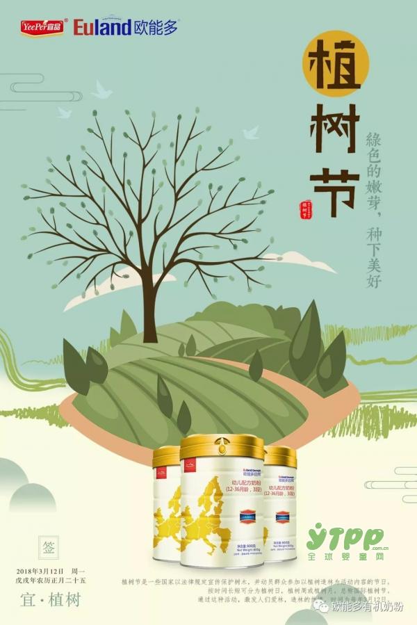 植树节|绿色生态,宜品欧能多倡议无机安康生存