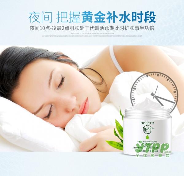 好竹孕妇叶酸调养睡眠面膜    植物萃取•补水保湿嫩白