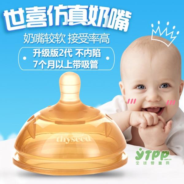 婴儿仿真奶嘴哪个牌子好 世喜全硅胶仿真超软奶嘴