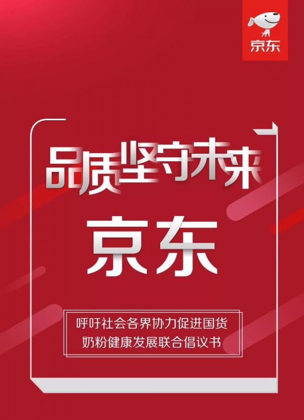 京东国货奶粉超级盛典签名  呼吁各界协力促进国货奶粉健康发展联合倡议书