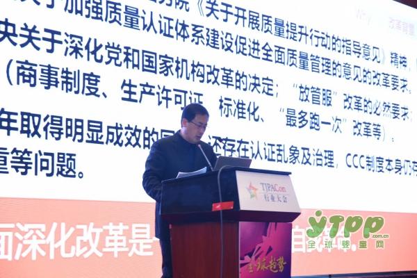 第十届中国玩具和婴童用品行业大会  王昆主任作《强制性产品认证制度综合改革》讲话