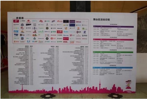 上海亲子展今日盛大亮相 开启周末遛娃新地标
