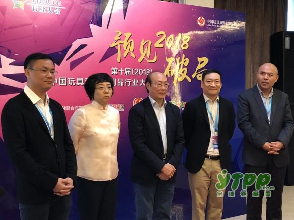 第十届中国玩具和婴童用品行业大会   预见2018品牌破局思路