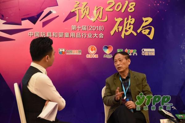 2018中国玩具和婴童用品行业大会专访南通鈺乐工艺玩具有限公司梅萌董事长兼总经理