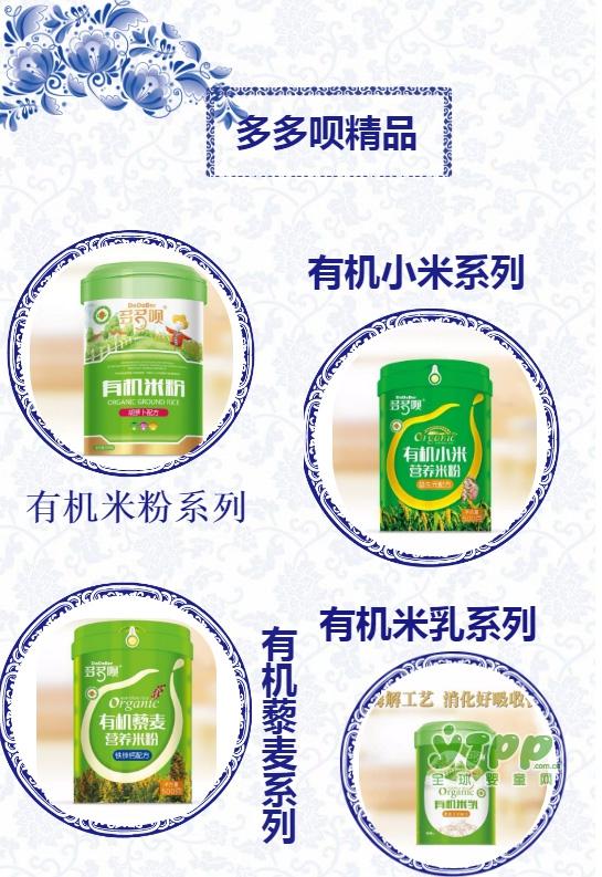 江西海斯易多多呗·谷佳艾品牌与您相约2018京正·北京孕婴童博览会
