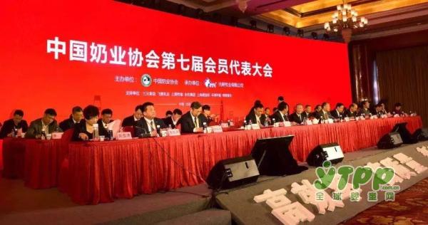 中国奶业协会第七届会员代表大会召开  佳宝乳业李军当选为协会副会长