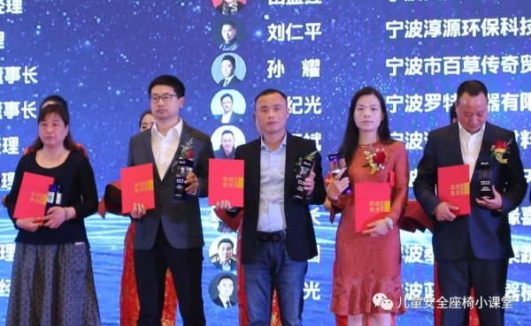 BABYGO喜获2017消费者喜爱品牌和年度杰出人物双奖