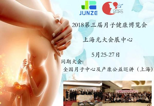 魔都再掀母婴健康服务新狂潮  五月温情相约第三届月子健康博览会