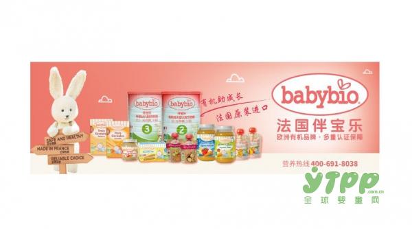 伴宝乐有机奶粉新装上市啦   100%原装原罐进口•全球同步销售