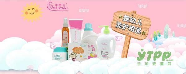 夏季宝宝用的洗护用品怎么选 唯婴美婴儿洗发沐浴露、花露水夏季必备