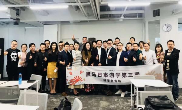 欧美优品CEO张均游学日本 探寻新零售运营精髓