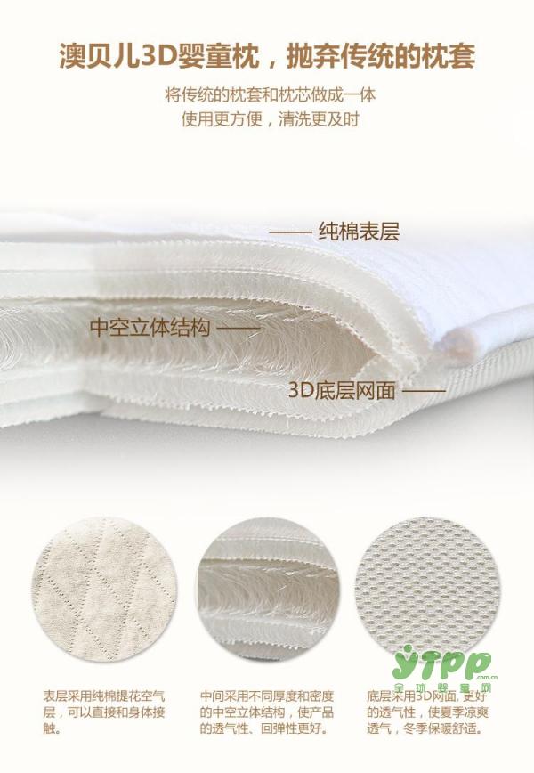 夏季如何为宝宝选一款透气好全水洗的枕头?