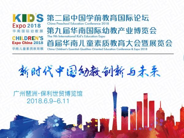 第二届中国学前教育国际论坛   让游戏和学习碰撞出更多火花