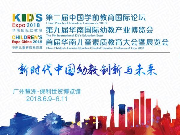 2018第二届中国学前教育国际论坛   大咖面对面的深度对话
