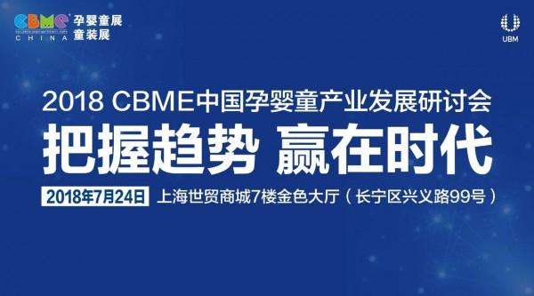 """""""把握趋势,赢在时代"""" 2018CBME产业研讨会启动报名开始啦"""