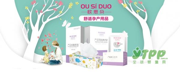 孕产妇用品有没有好的牌子代理 欧思朵孕产妇用品2018诚邀加盟!