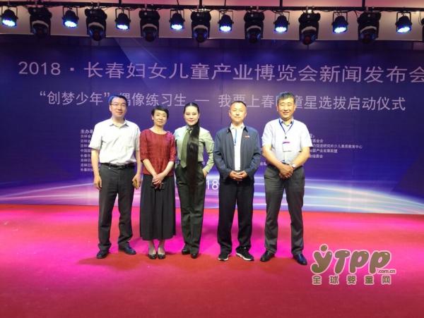 2018长春妇女儿童产业博览会暨第三届中国(长春)妇孕婴童产业博览会