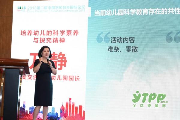 第二届中国学前教育国际论坛回顾  游戏化教学论坛精彩瞬间