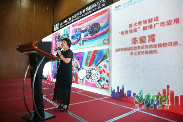 第二届学前教育国际论坛  基础教育教学成果奖获奖专题报告