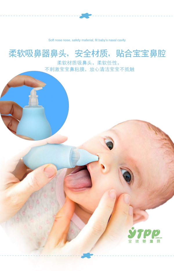宝宝鼻塞怎么办 Nuby努比新生儿护理洁具之宝宝吸鼻器