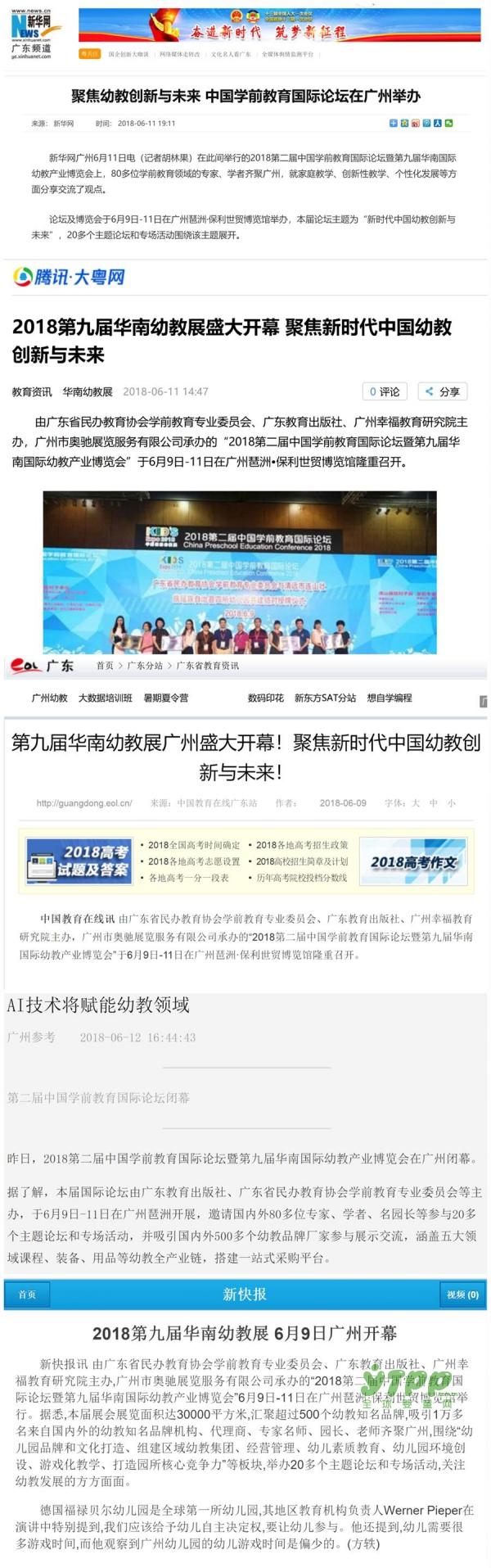 2018第九届华南展圆满落幕  因您的参与而更精彩