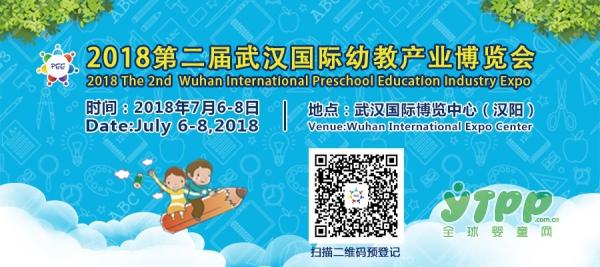 快乐麦田湖北省运营中心亮相2018武汉幼教展