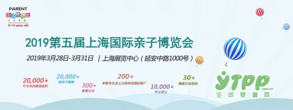 """2019第五届上海国际亲子博览会   线上线下""""双线""""模式同期举办"""
