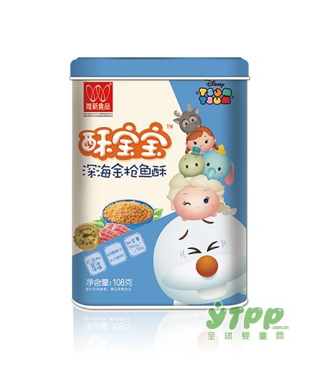 酥宝宝宝深海金枪鱼酥入口香酥 婴幼儿自然成长的最佳营养品