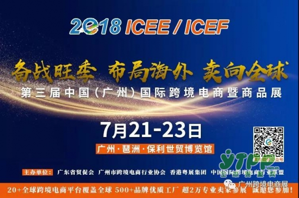 第三届ICEE7月在穗举办   挖掘万亿红利商机