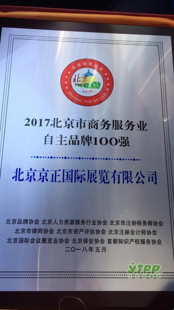 """京正国际喜获""""2017北京市商务服务业自主品牌100强""""称号"""