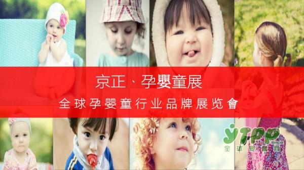 2018京正·广州国际孕婴童展,金秋相约广州小蛮腰