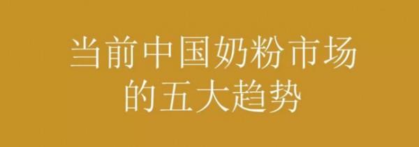 雷永军:当前中国奶粉市场的五大趋势!