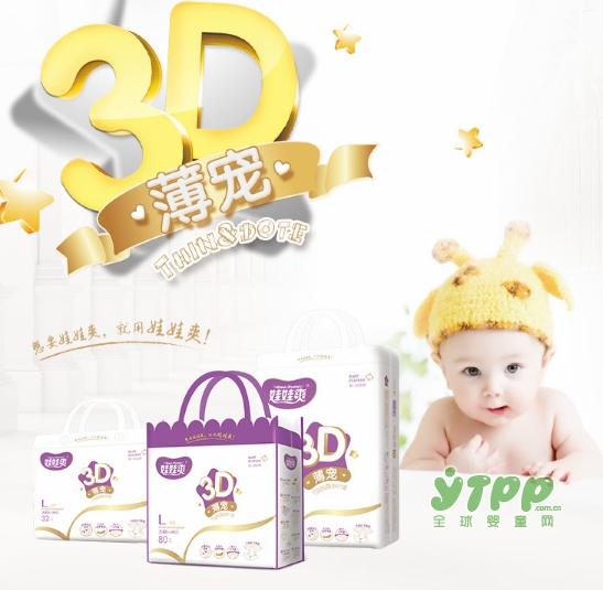 娃娃爽纸尿裤2018火爆招商  3D薄宠乐动爱自由
