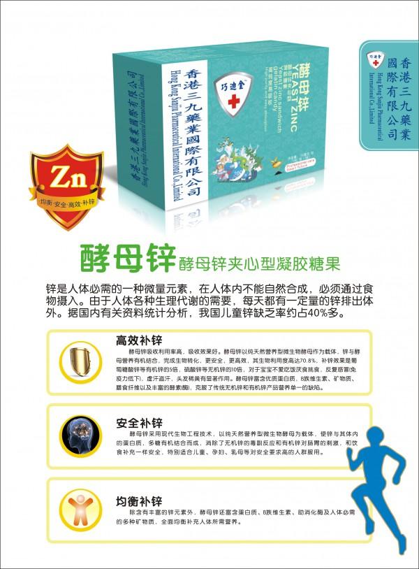 香港三九药业国际有限公司酵母锌让孩子胃口好智力高