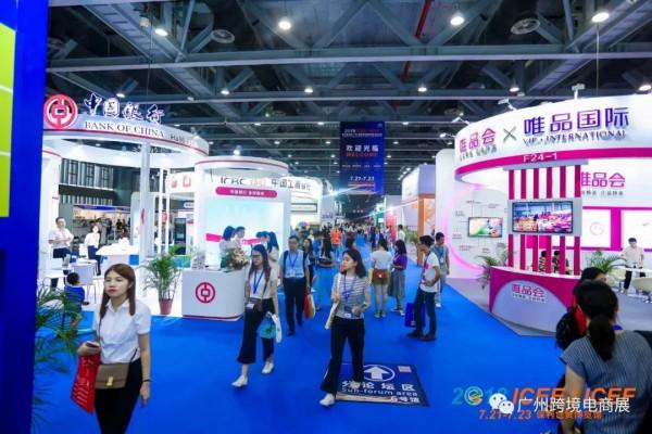 第三届ICEE中国跨境电商展及高峰论坛圆满落幕 再创新辉煌