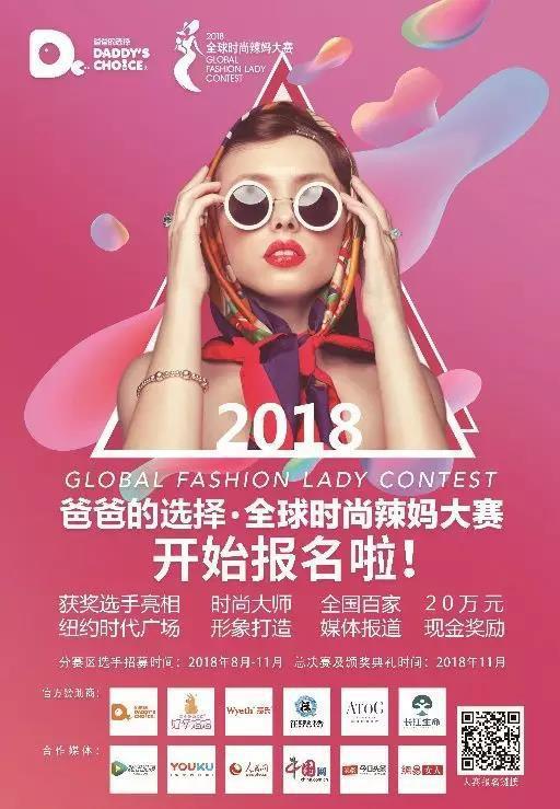 爸爸的选择·2018全球时尚辣妈大赛   开始报名啦