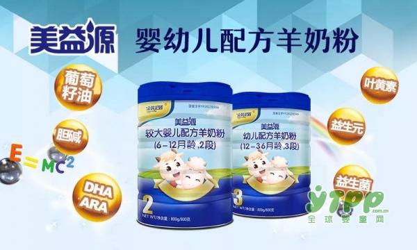 市场活动走进四川,美益源羊奶粉再迎销量新高
