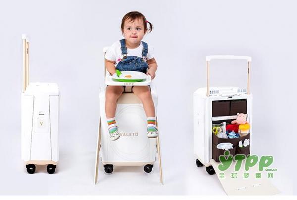 一款整合妈咪包与餐椅的行李箱 valeto全新产品上线全国寻找合伙人