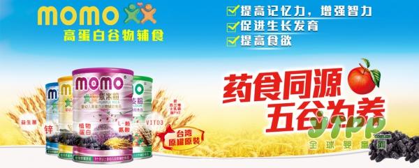momo益生菌发酵天然养生辅食  中国台湾五谷养生第一品牌