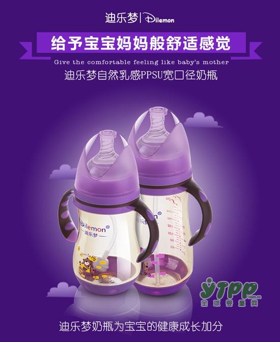 迪乐梦奶瓶独特六大设计  为宝宝的健康成长加分