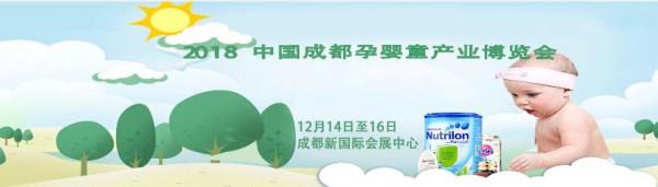 2018中國(成都)國際孕嬰童產業博覽會