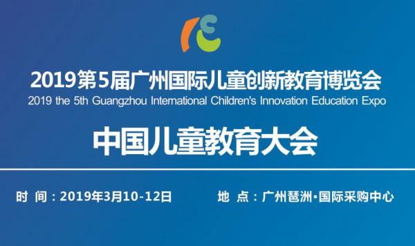 2019广州国际教育加盟展览会   聚焦教育行业盛会