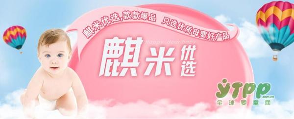麒米优选母婴生活馆 一站式的消费模式成当下热潮