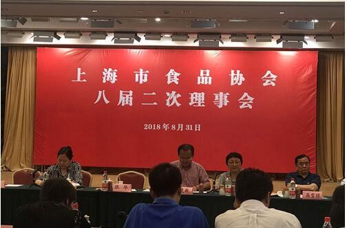 广禾堂出席上海市食品协会  再度获颁八届理事单位荣誉证书
