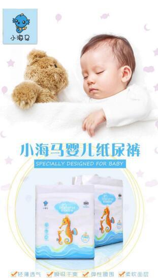 小海马婴儿纸尿裤高端品质 让宝宝的屁屁不再将就