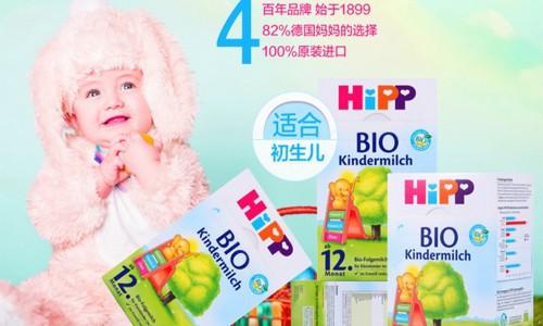 德国喜宝奶粉有机系列  宝宝易消化营养好吸收