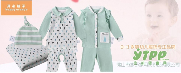 开心桔子时尚舒适健康的专业婴童装 适合宝宝穿的服饰品牌