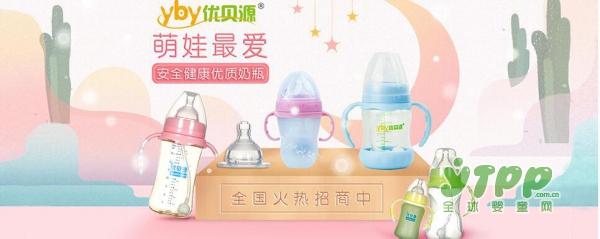 优贝源奶瓶全国招商 欢迎广大经销商、代理商加盟合作