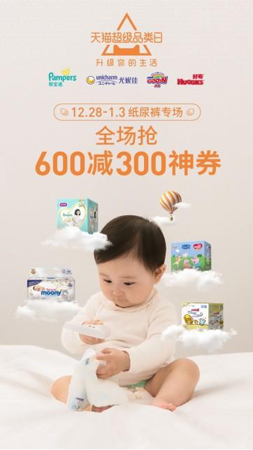 """纸尿裤市场迎来快速发展期 天猫超级品类日推出""""纸尿裤""""专场"""